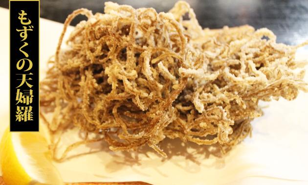 サクサク天然もずくの天ぷら
