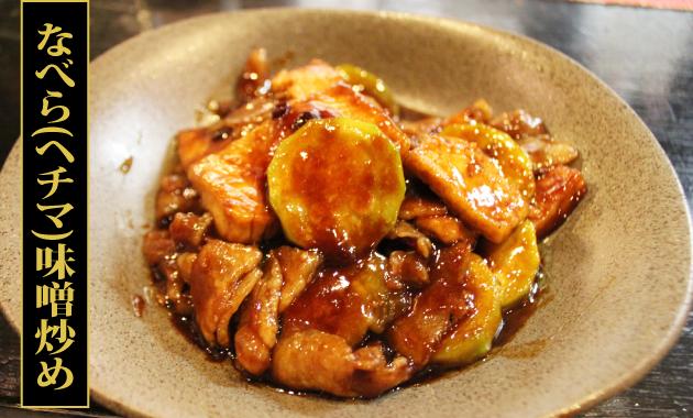 ナーベラー(へちま)の味噌炒め