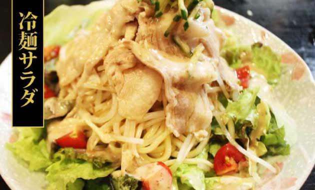 生麺宮古そばの冷麺サラダ