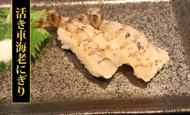 車海老の踊り寿司(車海老のにぎり)