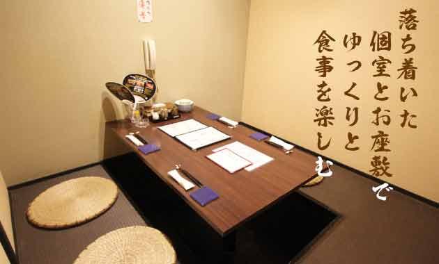 落ち着いた個室とお座敷でゆっくりと食事を楽しむ