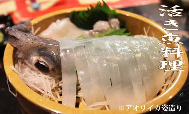 海鮮、活き魚料理