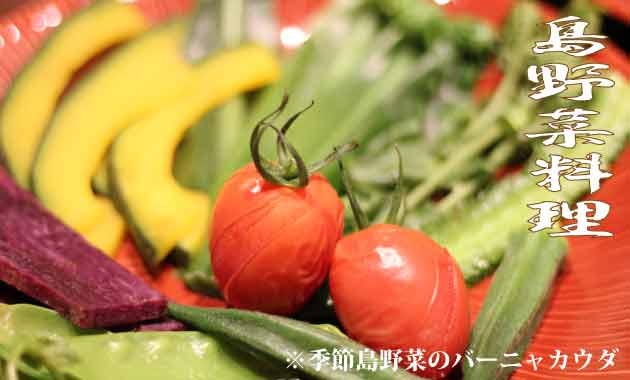 島野菜料理