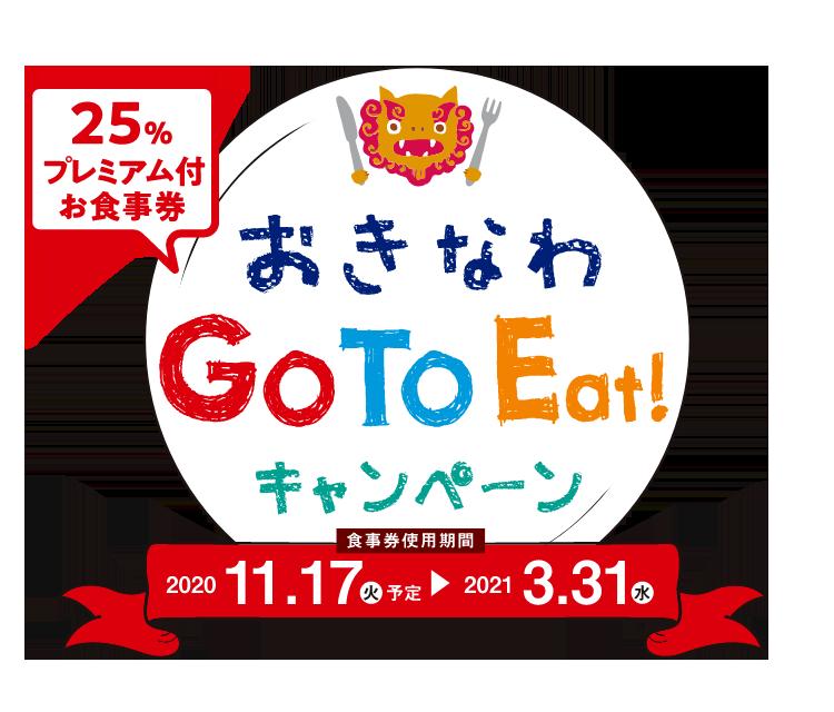 GOTOイートキャンペーン沖縄