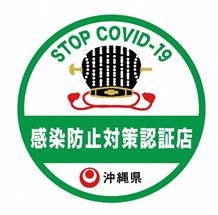 沖縄県感染防止対策認証制度