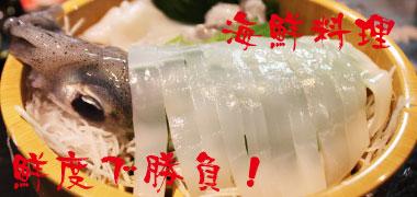 宮古牛、海鮮、活魚、沖縄料理